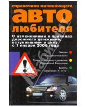 Картинка к книге Центрполиграф - Справочник начинающего автолюбителя