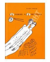 Картинка к книге Львовна Юлия Сидур - Пришелец и пенсионерка