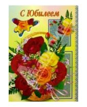 Картинка к книге Стезя - 3Т-129/С Юбилеем/открытка-вырубка двойная