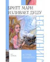 Картинка к книге Астрид Линдгрен - Бритт Мари изливает душу