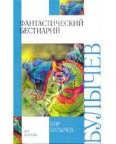Картинка к книге Кир Булычев - Фантастический бестиарий