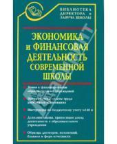 Картинка к книге Николаевич Александр Кацирис - Экономика и финансовая деятельность современной школы