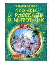 Картинка к книге Джозеф Редьярд Киплинг - Сказки и рассказы о животных