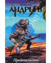 Картинка к книге Николай Андреев - Четвертый уровень. Предательство