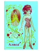 Картинка к книге Ева Никольская Антон, Полярный - Бумажная эльфийка Алиса (обложка зеленая)