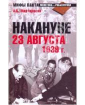Картинка к книге Беникович Арсен Мартиросян - Накануне 23 августа 1939 г.