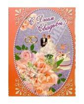 Картинка к книге Стезя - 3Т-145/День свадьбы/открытка вырубка двойная