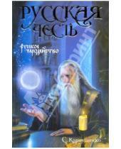 Картинка к книге Сергей Карпущенко - Русское чародейство