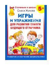 Картинка к книге Станиславовна Олеся Жукова - Игры и упражнения по развитию памяти будущего отличника