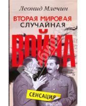 Картинка к книге Михайлович Леонид Млечин - Вторая мировая. Случайная война