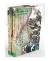 Картинка к книге Иудович Еремей Парнов - Сатанинские сделки: Тайны Второй мировой войны: В 2 книгах