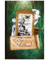 Картинка к книге Борисович Андрей Малыгин - Зеркало, или Снова Воланд