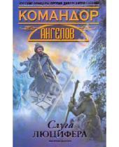 Картинка к книге Виктория Дьякова - Слуга Люцифера