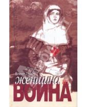 Картинка к книге Александровна Елена Тончу - Женщина и война