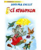 Картинка к книге Дональд Биссет - Всё кувырком. Беседы с тигром
