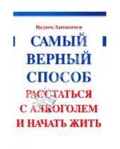 Картинка к книге Владимирович Вадим Лапшичев - Самый верный способ расстаться с алкоголем и начать жить