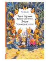 Картинка к книге Ян-Олаф Экхольм - Тутта Карлссон Первая и единственная, Людвиг Четырнадцатый и другие