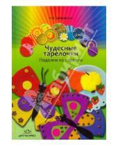 Картинка к книге Вадимовна Наталия Дубровская - Чудесные тарелочки. Поделки из тарелки