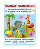 Картинка к книге Витальевна Екатерина Данкевич - Умные пальчики. Уникальная методика развития малыша
