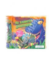 Картинка к книге Майкл Берган - На планете динозавров