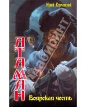 Картинка к книге Григорьевич Юрий Корчевский - Атаман: Боярская честь