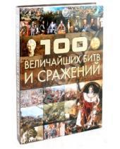 Картинка к книге Артуровна Анна Спектор - 100 Величайших битв и сражений