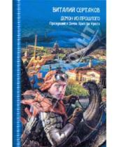 Картинка к книге Владимирович Виталий Сертаков - Демон из прошлого