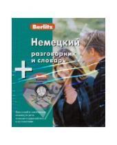 Картинка к книге Разговорник и словарь (книга + CD) - Немецкий разговорник и словарь (книга + CD)