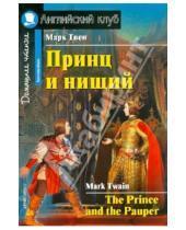 Картинка к книге Марк Твен - Принц и нищий