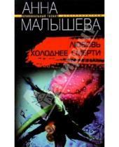 Картинка к книге Витальевна Анна Малышева - Любовь холоднее смерти