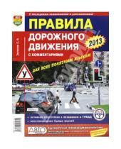 Картинка к книге Федорович Сергей Зеленин - Правила дорожного движения с комментариями для всех понятным языком