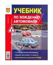 Картинка к книге Федорович Сергей Зеленин - Учебник по вождению автомобиля. Практическое пособие