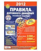 Картинка к книге Правила дорожного движения - Правила дорожного движения Российской Федерации 2013. Иллюстрированное издание