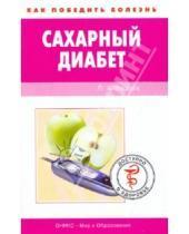Картинка к книге Александрович Павел Фадеев - Сахарный диабет