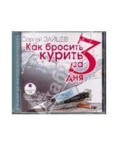 Картинка к книге Сергей Зайцев - Как бросить курить за 3 дня (CDmp3)
