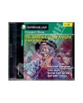 Картинка к книге Сомерсет Уильям Моэм - Человек со шрамом и другие рассказы (2CD)