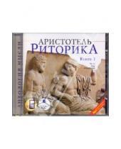 Картинка к книге Аристотель - Риторика. Книга 1 (CDmp3)