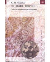 Картинка к книге Николаевич Юрий Чумаков - Пушкин. Тютчев: Опыт имманентных рассмотрений