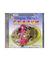 Картинка к книге Шарль Перро - Сказки (CDmp3)