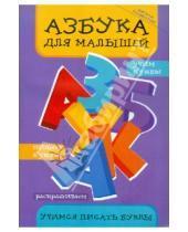 Картинка к книге Алексеевна Ирина Яворовская - Азбука для малышей. Учимся писать буквы