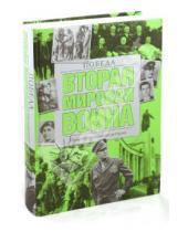 Картинка к книге АСТ - Вторая мировая война. Победа: иллюстрированная история