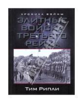 Картинка к книге Тим Рипли - Элитные войска Третьего рейха