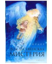 Картинка к книге Юстейн Гордер - Рождественская мистерия