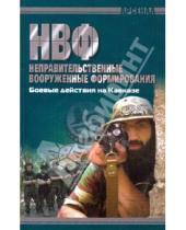 Картинка к книге Арсенал - НВФ. Боевые действия на Кавказе
