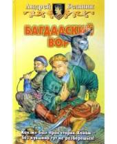 Картинка к книге Олегович Андрей Белянин - Багдадский вор