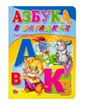 Картинка к книге Ольга Корнеева - Картонка. Азбука в загадках