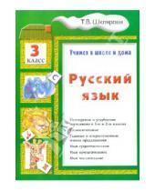 Картинка к книге Васильевна Татьяна Шклярова - Русский язык. Учимся в школе и дома. 3 класс