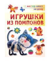 Картинка к книге Вячеславовна Татьяна Галанова - Игрушки из помпонов