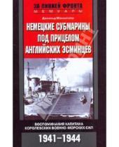 Картинка к книге Дональд Макинтайр - Немецкие субмарины под прицелом английских эсминцев. 1941-1944