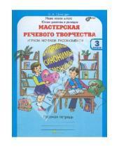 Картинка к книге А. В. Синицын - Мастерская речевого творчества: Играем, мечтаем, рассказываем: Рабочая тетрадь для 3 класса